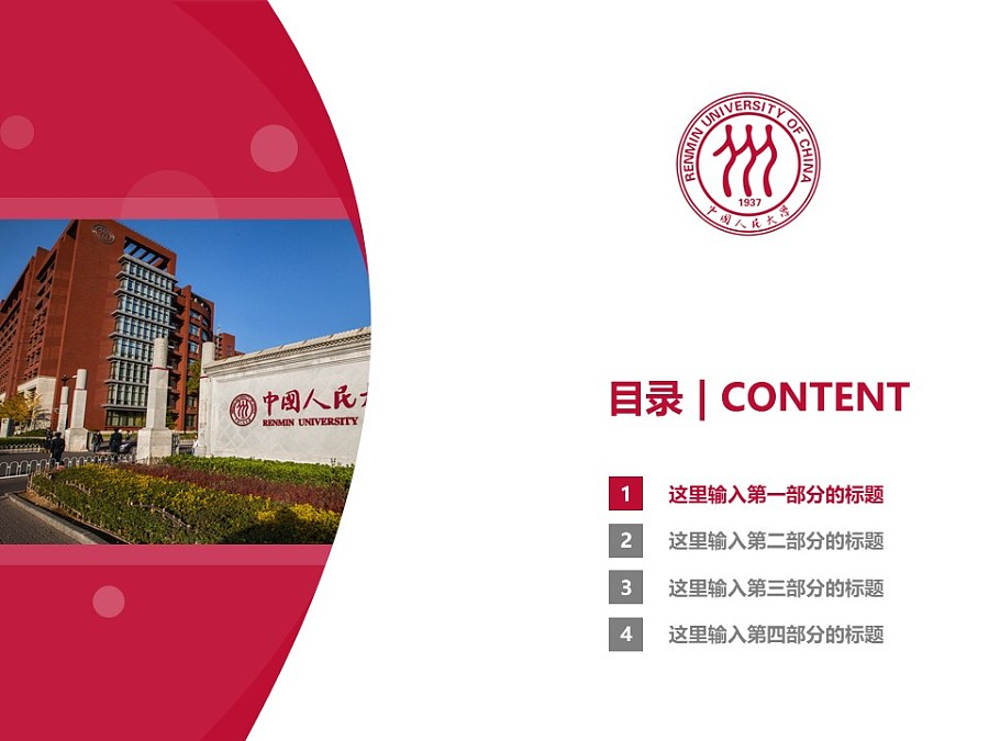 中国人民大学PPT模板下载_幻灯片预览图3