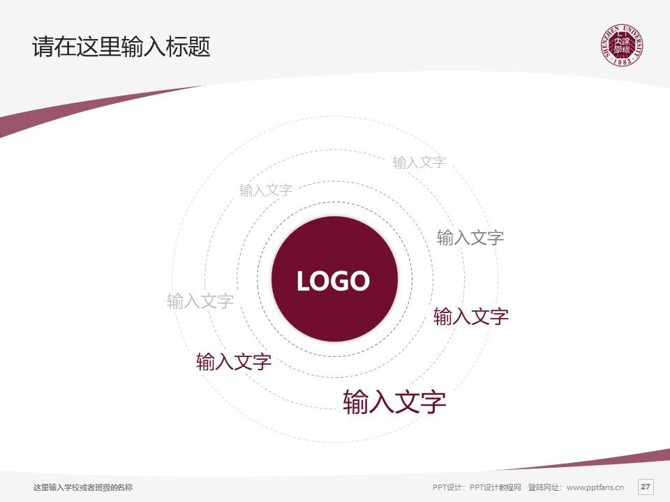 深圳大学PPT模板下载_幻灯片预览图27
