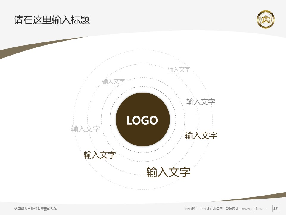 上海电影艺术职业学院PPT模板下载_幻灯片预览图27