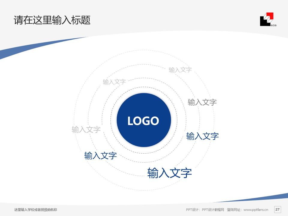 上海建峰职业技术学院PPT模板下载_幻灯片预览图27