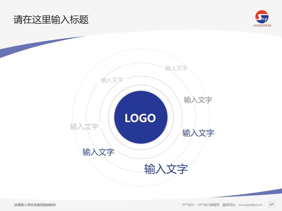 上海交通职业技术学院PPT模板下载_幻灯片预览图27