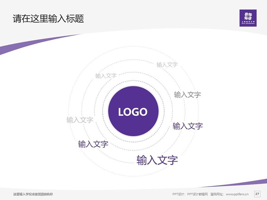 上海纽约大学PPT模板下载_幻灯片预览图27
