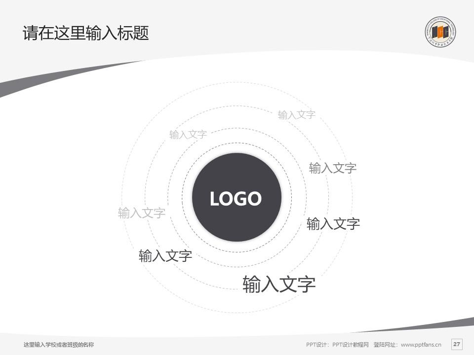 宁波城市职业技术学院PPT模板下载_幻灯片预览图27