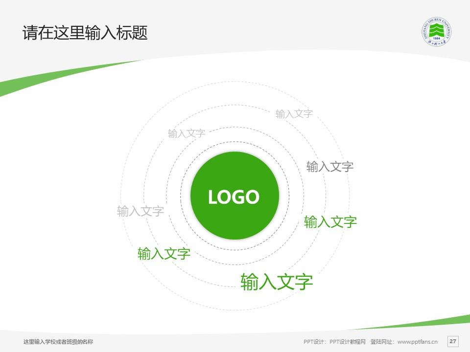 浙江树人学院PPT模板下载_幻灯片预览图27