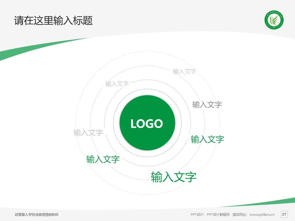 江苏农林职业技术学院PPT模板下载_幻灯片预览图27