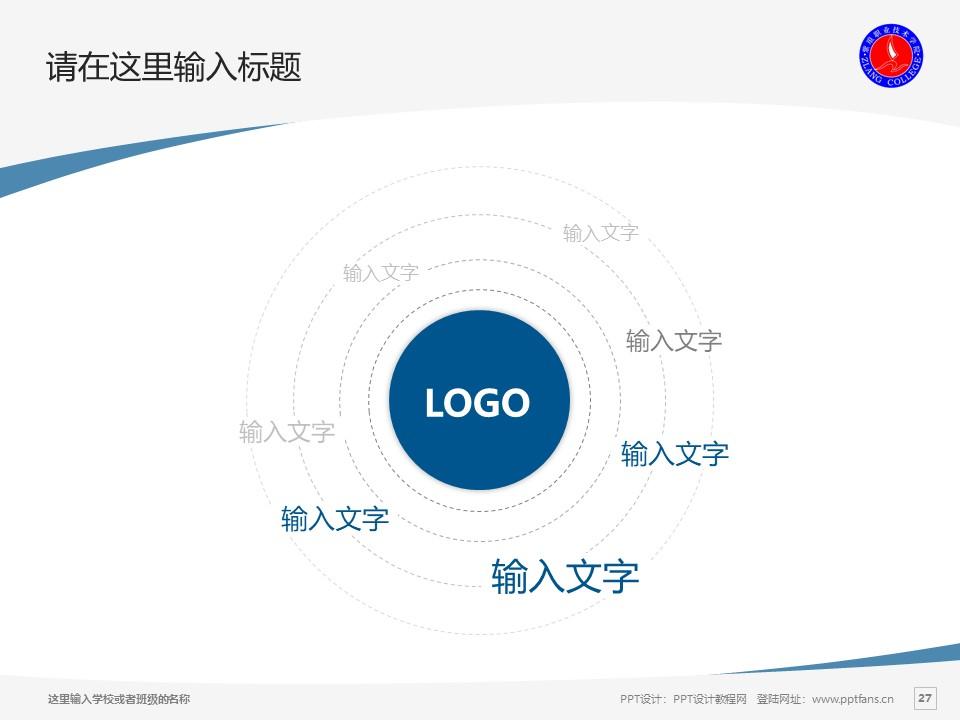 紫琅职业技术学院PPT模板下载_幻灯片预览图27