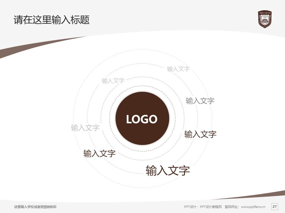 江苏第二师范学院PPT模板下载_幻灯片预览图27