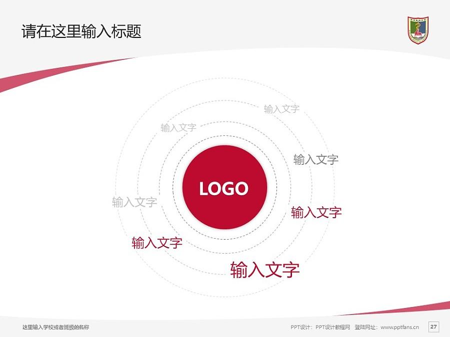 南京医科大学PPT模板下载_幻灯片预览图27