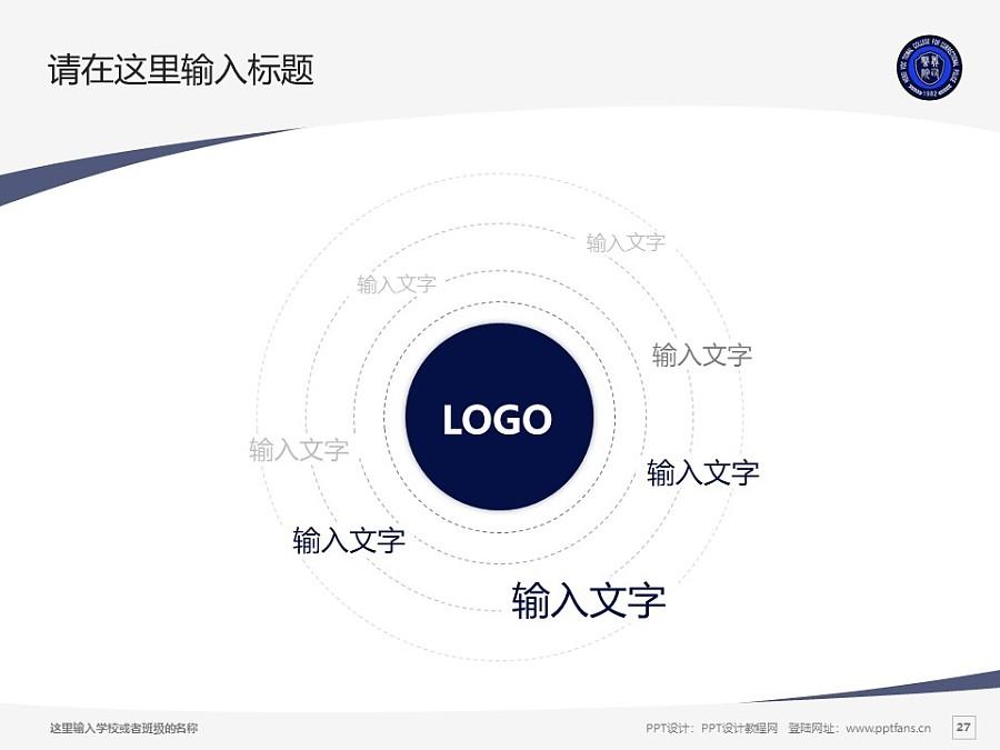 河北司法警官职业学院PPT模板下载_幻灯片预览图27