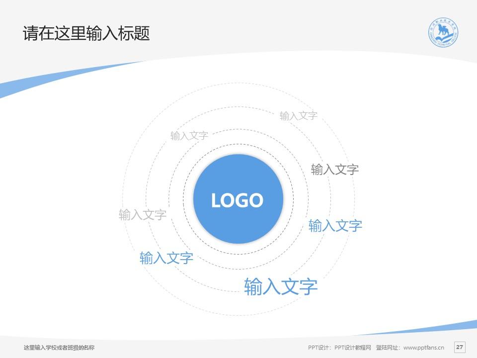 沧州职业技术学院PPT模板下载_幻灯片预览图27