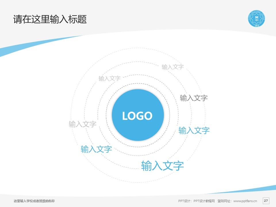 冀中职业学院PPT模板下载_幻灯片预览图27
