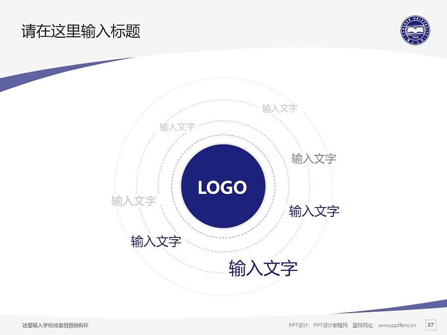燕山大学PPT模板下载_幻灯片预览图27