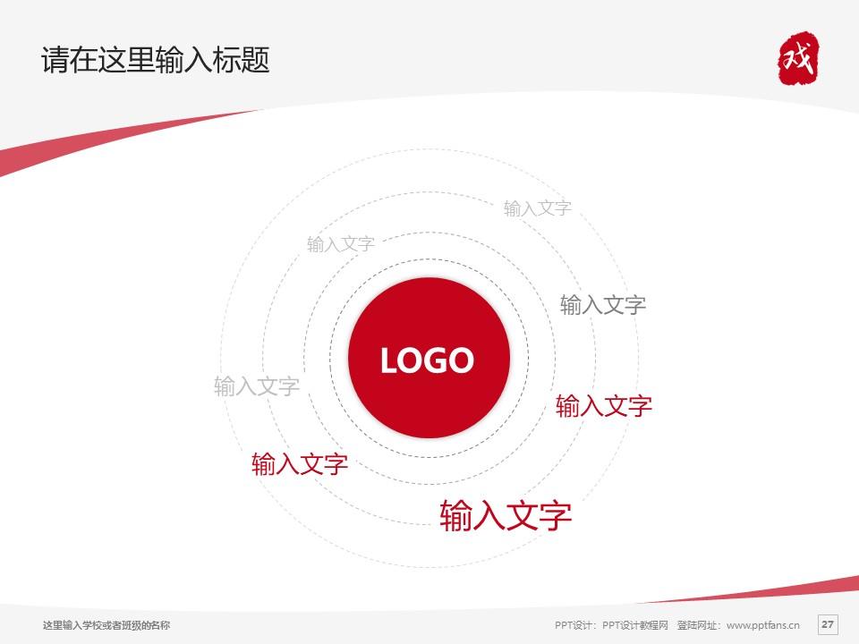 安徽黄梅戏艺术职业学院PPT模板下载_幻灯片预览图27
