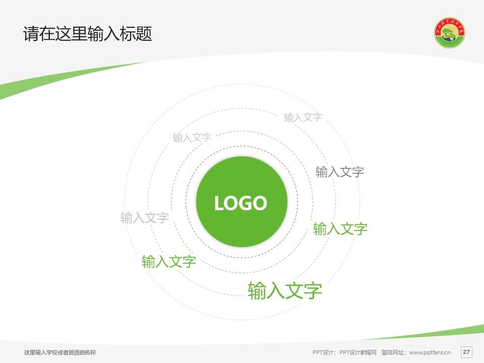 黄山职业技术学院PPT模板下载_幻灯片预览图27