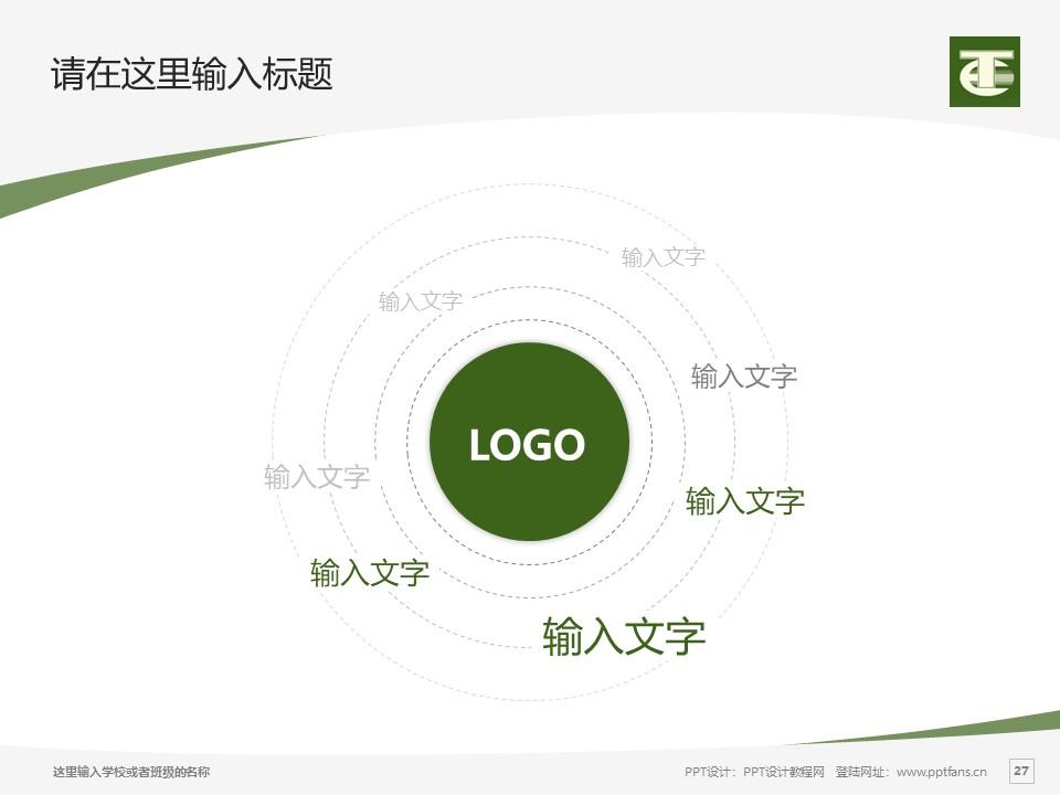 民办安徽旅游职业学院PPT模板下载_幻灯片预览图27