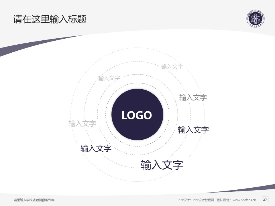 山西兴华职业学院PPT模板下载_幻灯片预览图27