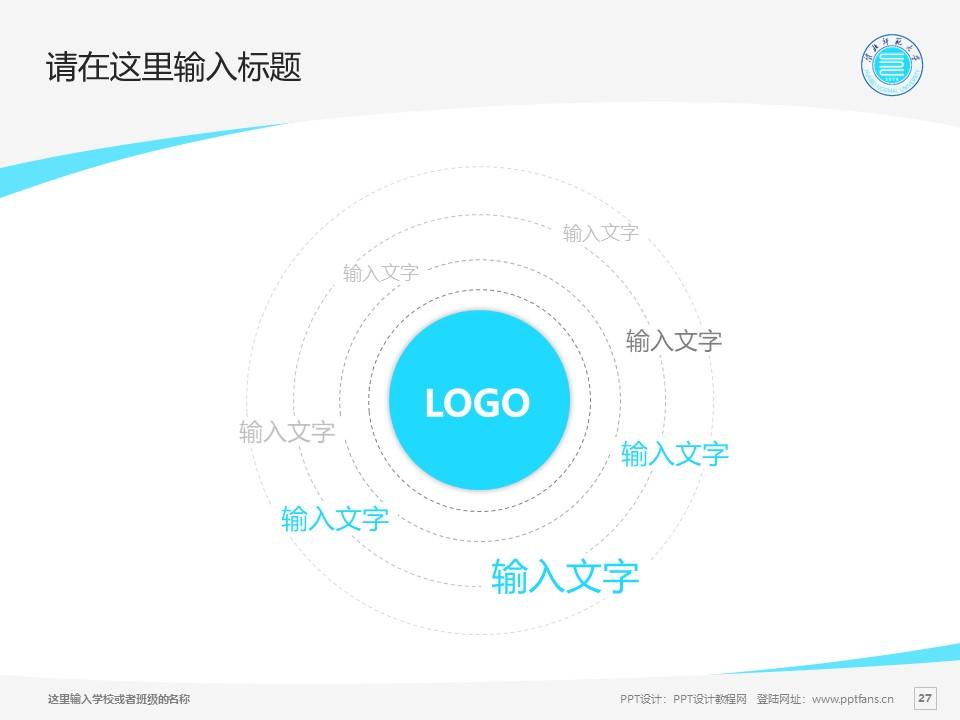 淮北师范大学PPT模板下载_幻灯片预览图27