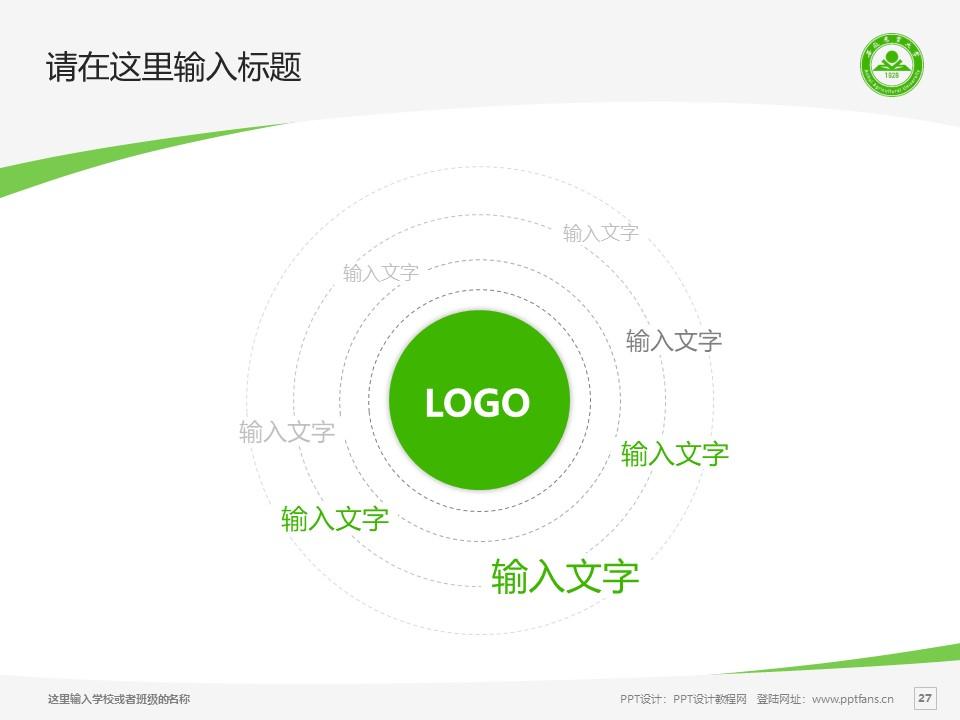 安徽农业大学PPT模板下载_幻灯片预览图27