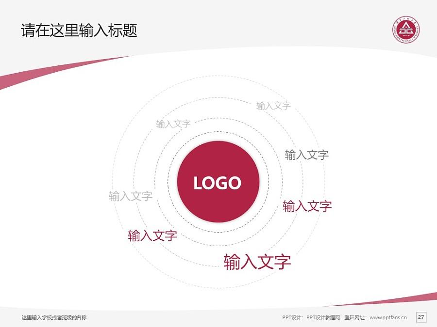 安徽工程大学PPT模板下载_幻灯片预览图27