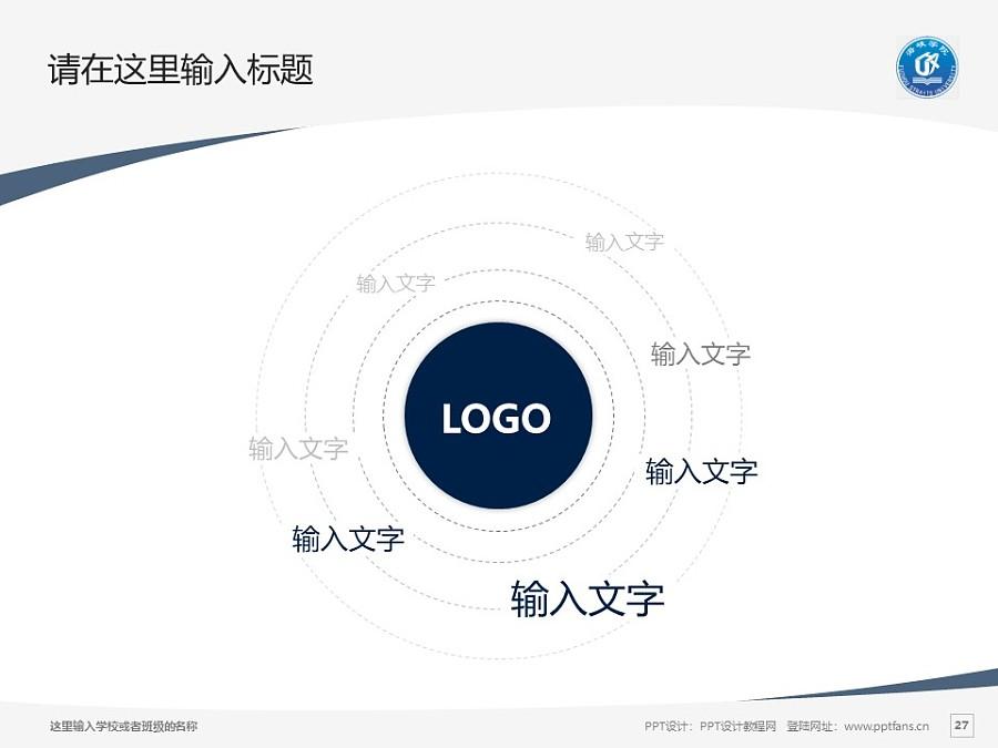 福州海峡职业技术学院PPT模板下载_幻灯片预览图27