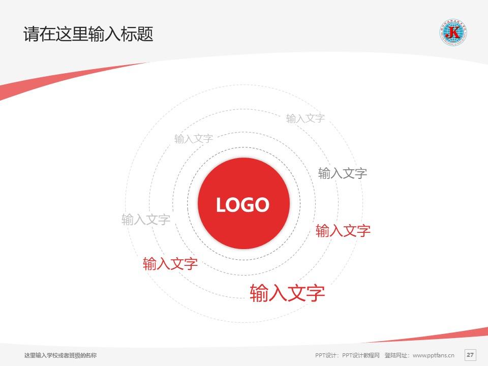 福州科技职业技术学院PPT模板下载_幻灯片预览图27