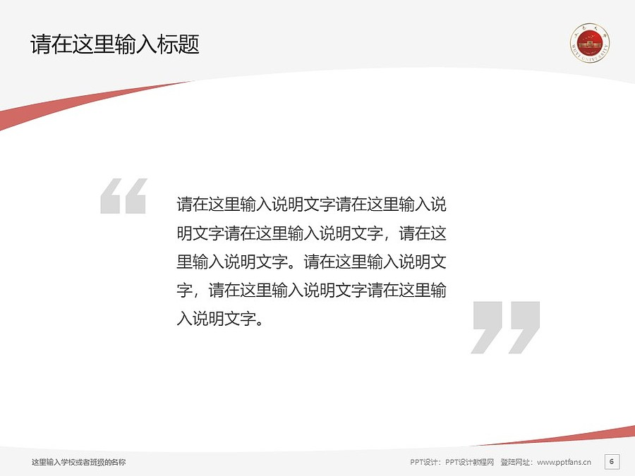 五邑大学PPT模板下载_幻灯片预览图6