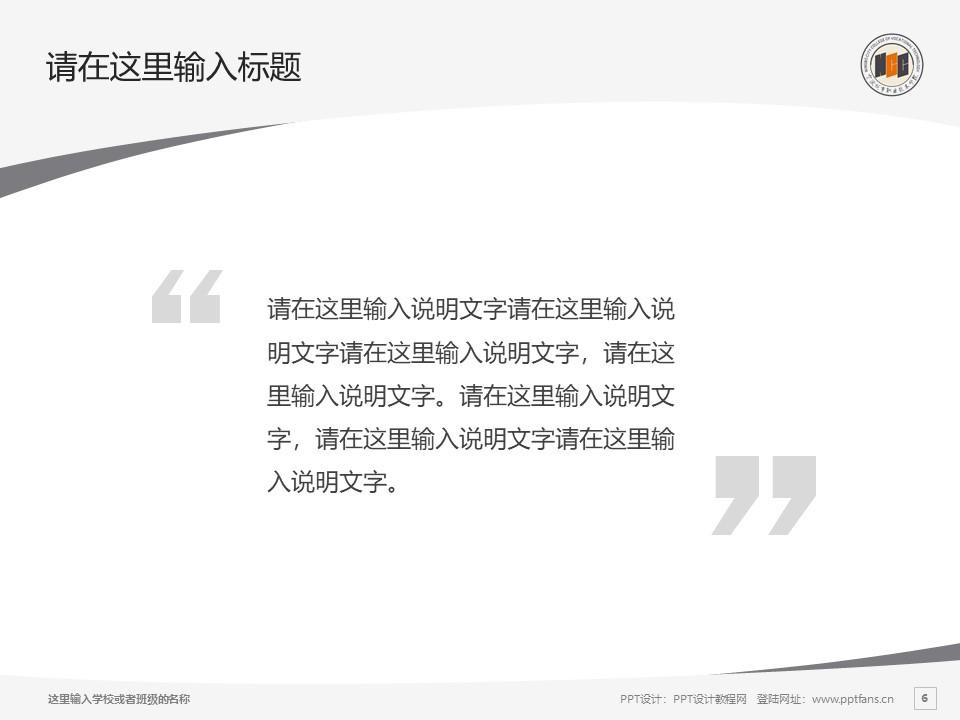 宁波城市职业技术学院PPT模板下载_幻灯片预览图6