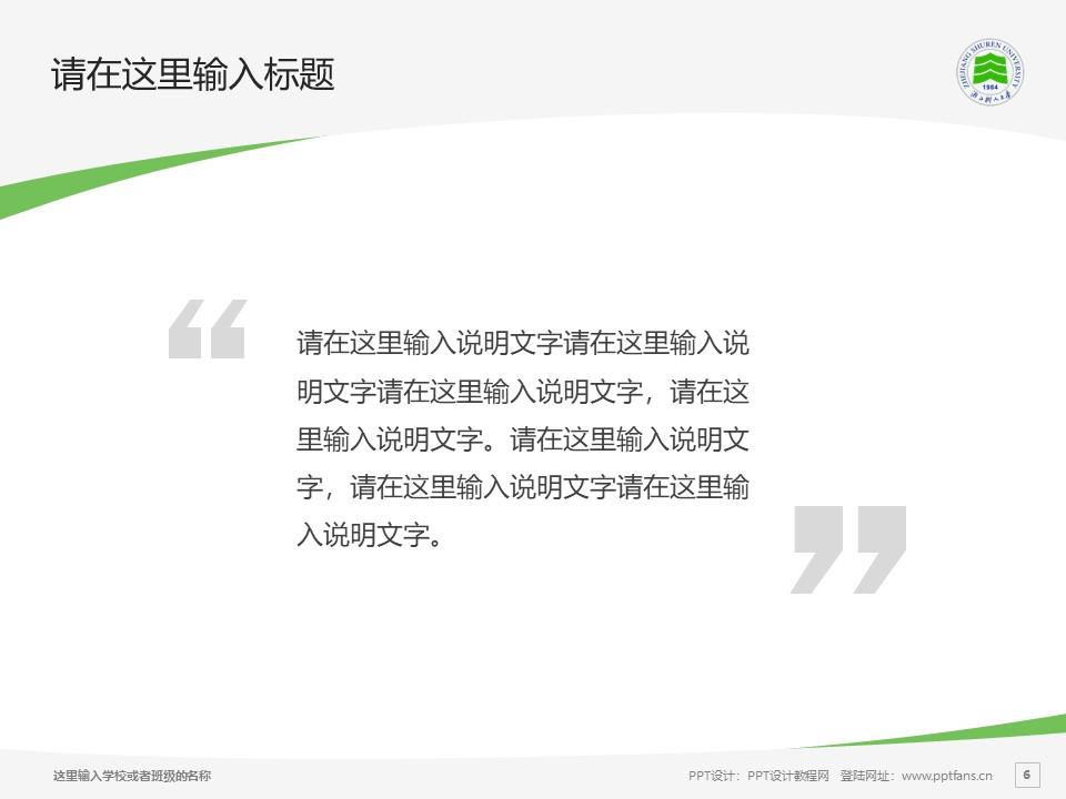 浙江树人学院PPT模板下载_幻灯片预览图6
