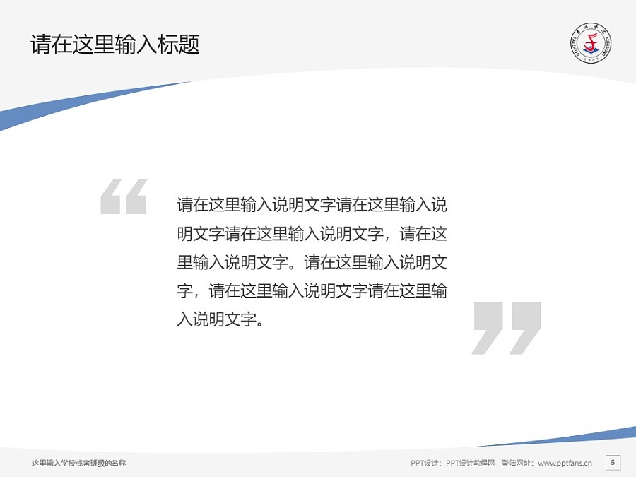 台州学院PPT模板下载_幻灯片预览图6