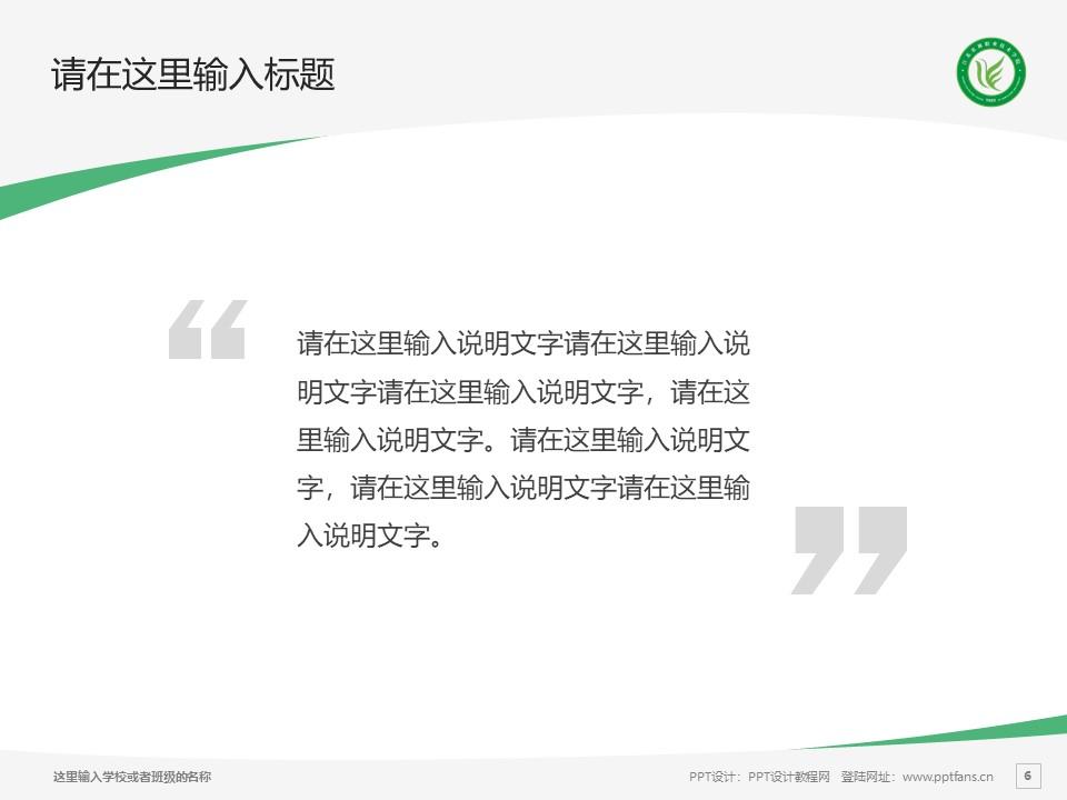 江苏农林职业技术学院PPT模板下载_幻灯片预览图6