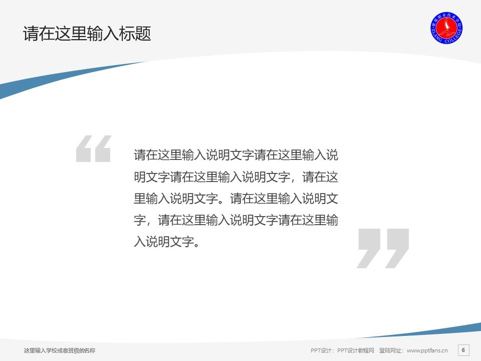 紫琅职业技术学院PPT模板下载_幻灯片预览图6