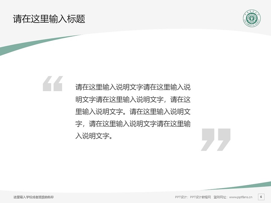 中国药科大学PPT模板下载_幻灯片预览图6