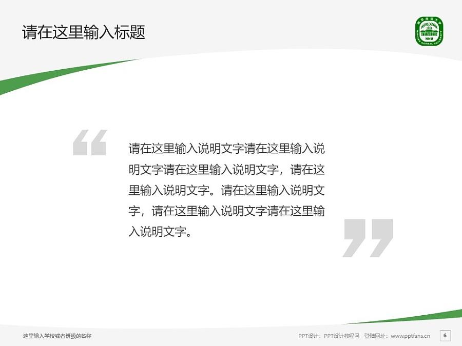 南京师范大学PPT模板下载_幻灯片预览图6