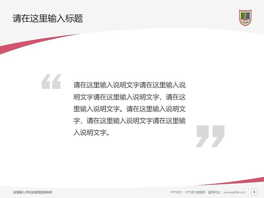南京医科大学PPT模板下载_幻灯片预览图6