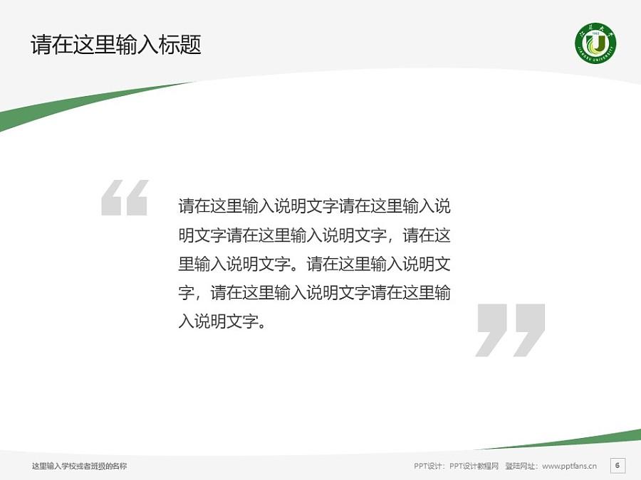江苏大学PPT模板下载_幻灯片预览图6