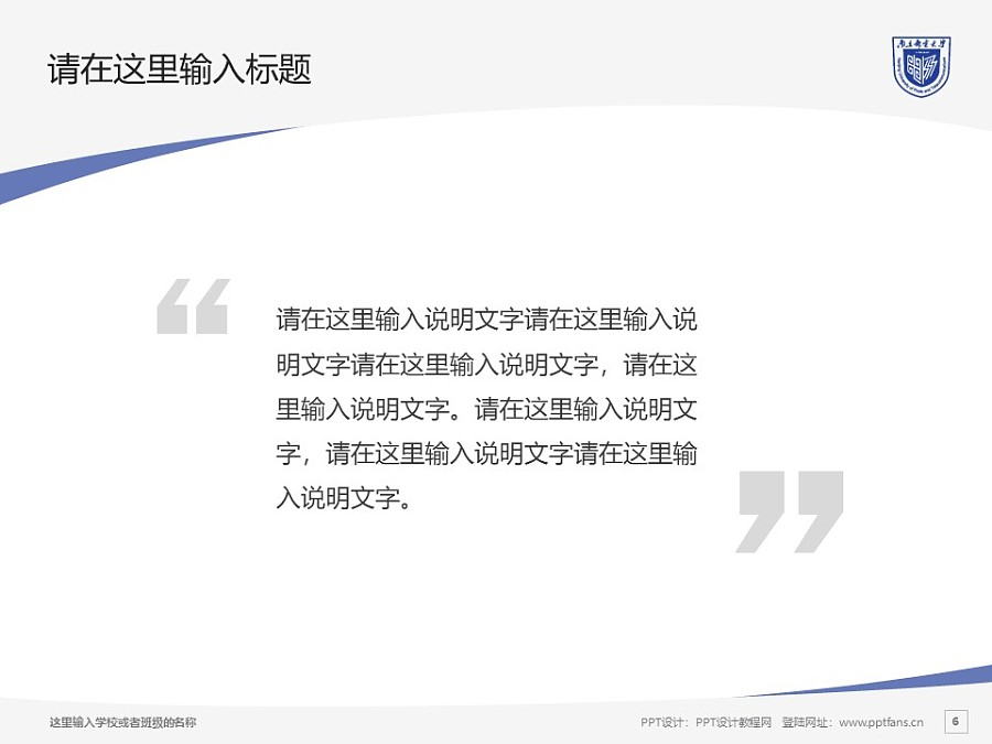 南京邮电大学PPT模板下载_幻灯片预览图6