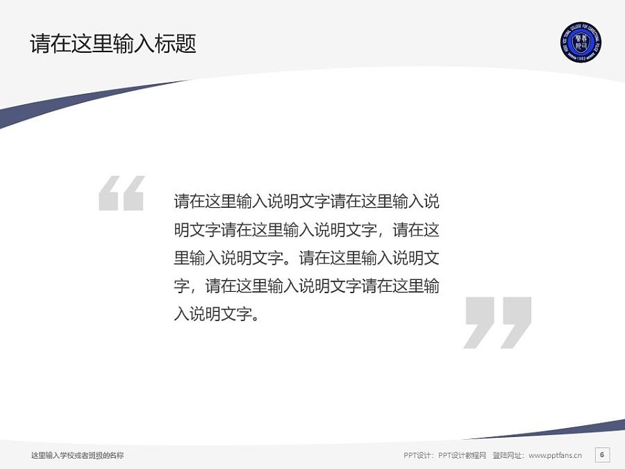 河北司法警官职业学院PPT模板下载_幻灯片预览图6