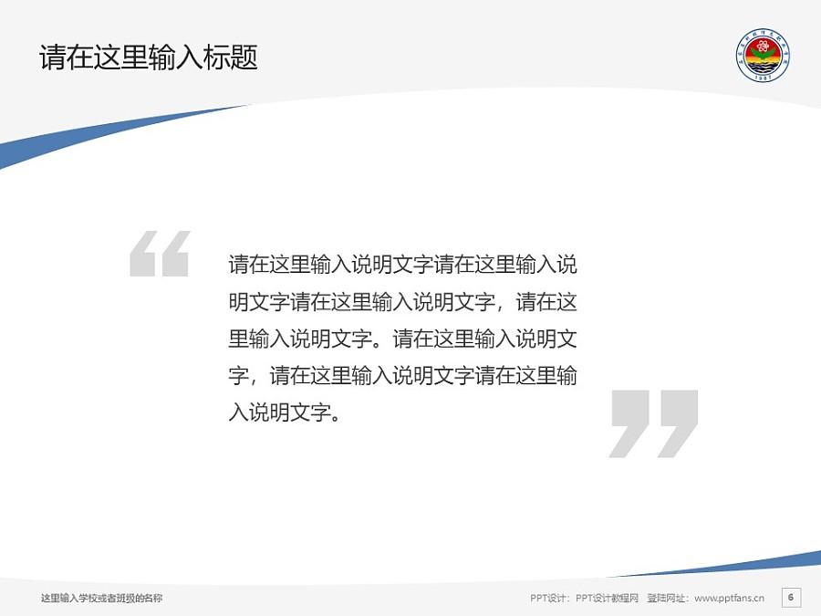石家庄科技信息职业学院PPT模板下载_幻灯片预览图6