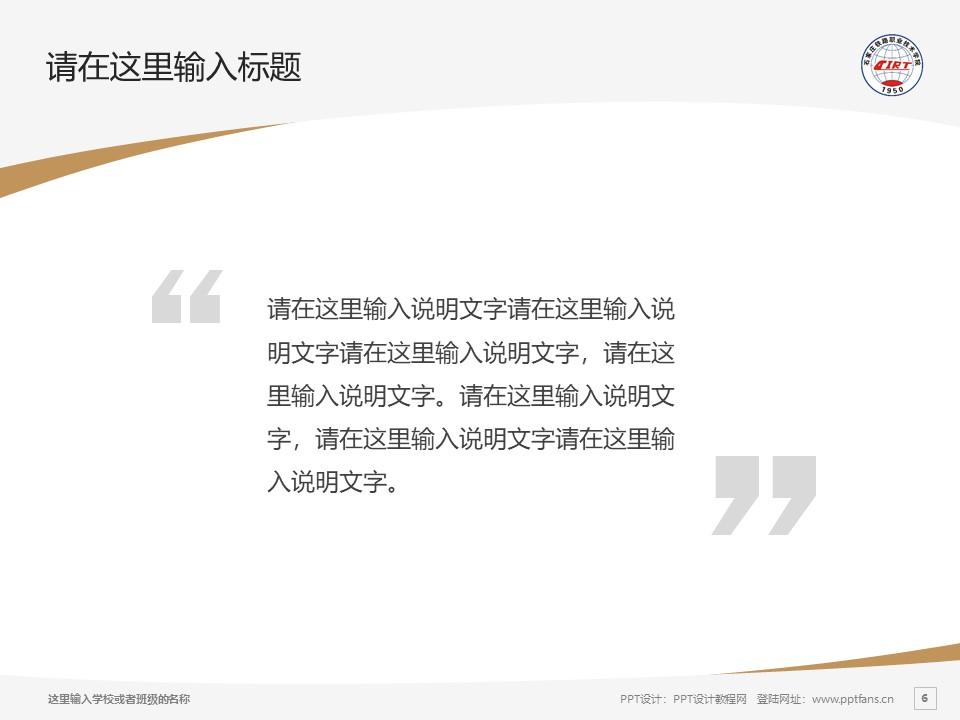 石家庄铁路职业技术学院PPT模板下载_幻灯片预览图6