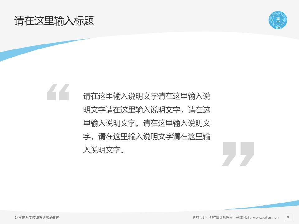 冀中职业学院PPT模板下载_幻灯片预览图6