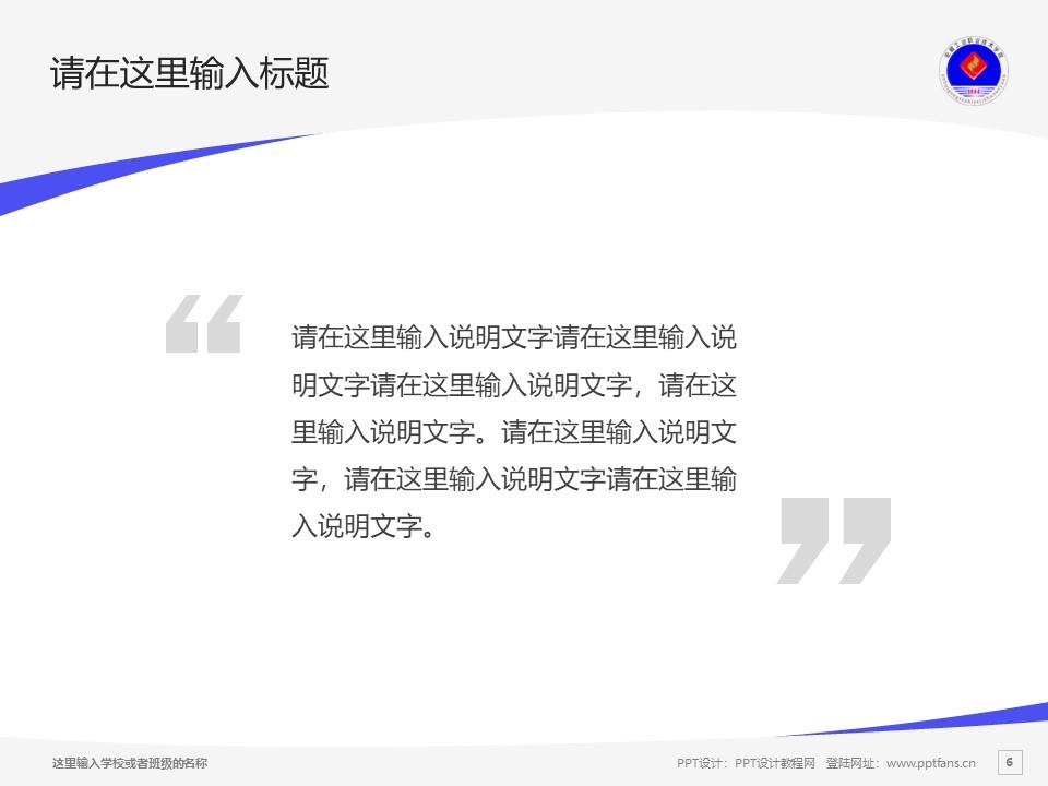 安徽工业职业技术学院PPT模板下载_幻灯片预览图6
