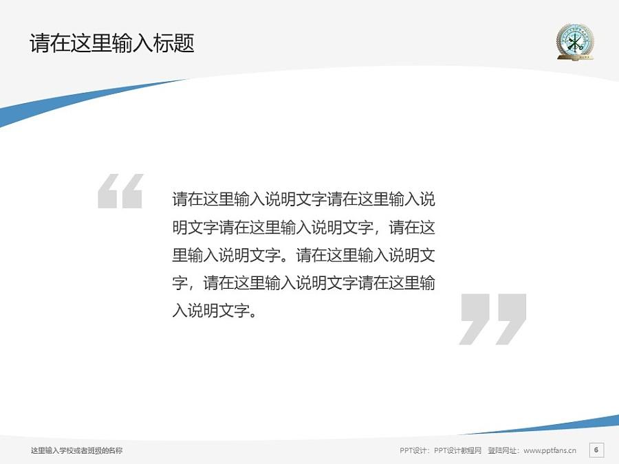 中国人民武装警察部队学院PPT模板下载_幻灯片预览图6
