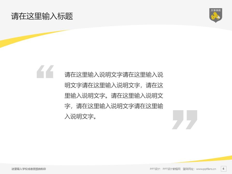 民办万博科技职业学院PPT模板下载_幻灯片预览图6