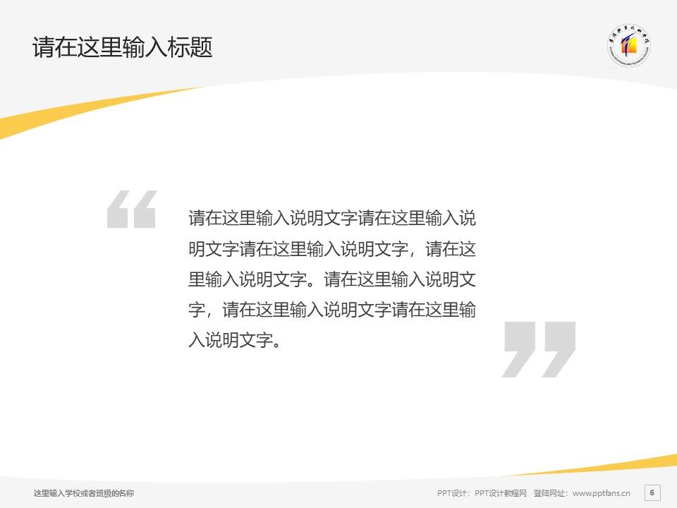 阜阳职业技术学院PPT模板下载_幻灯片预览图6