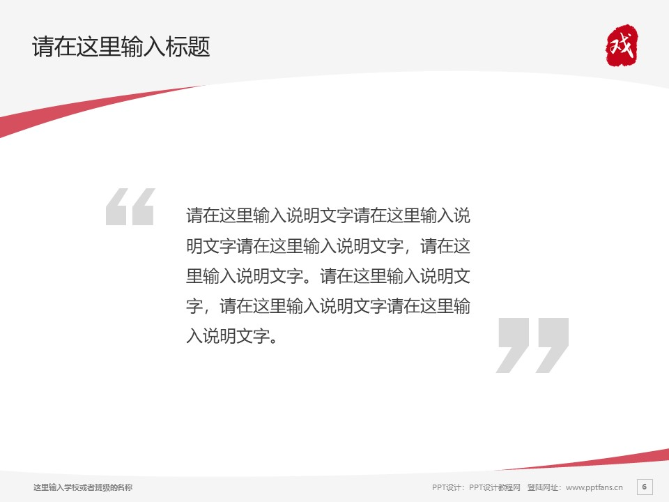 安徽黄梅戏艺术职业学院PPT模板下载_幻灯片预览图6
