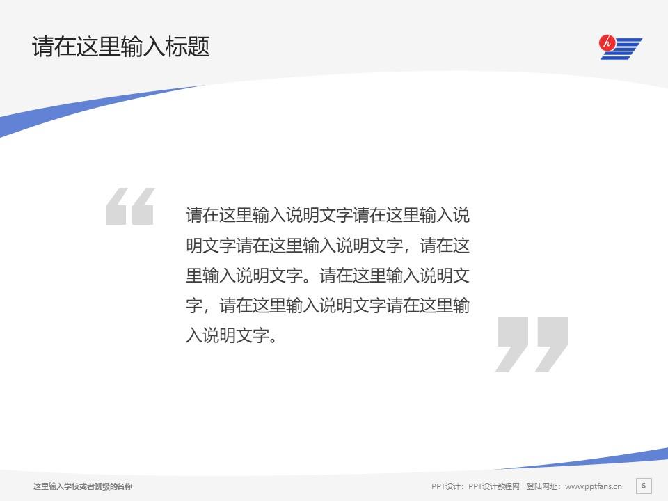 安徽扬子职业技术学院PPT模板下载_幻灯片预览图6