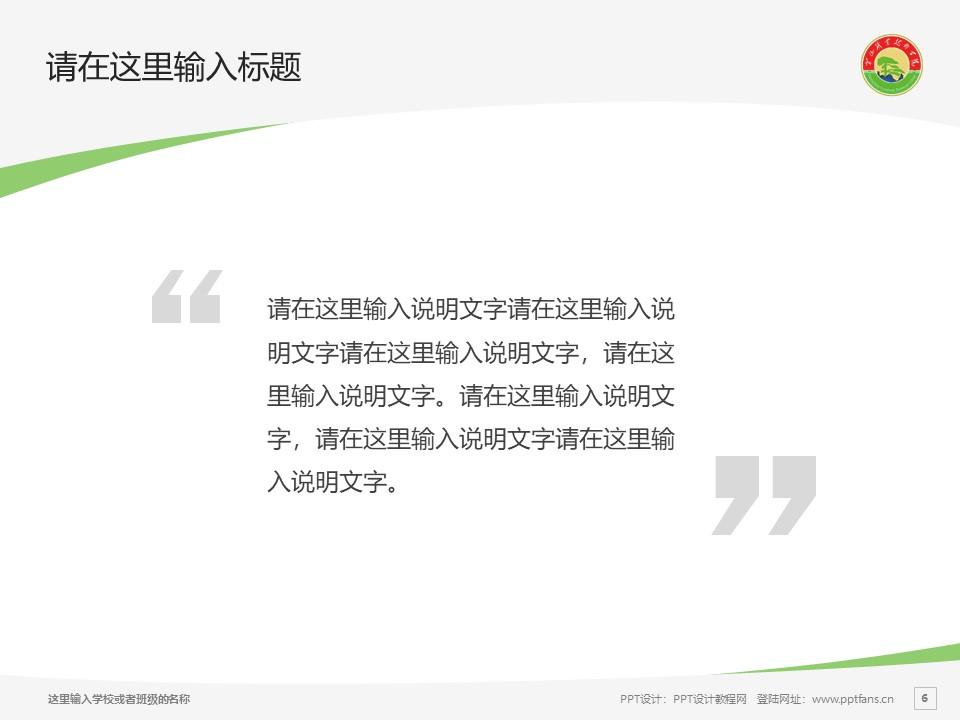 黄山职业技术学院PPT模板下载_幻灯片预览图6