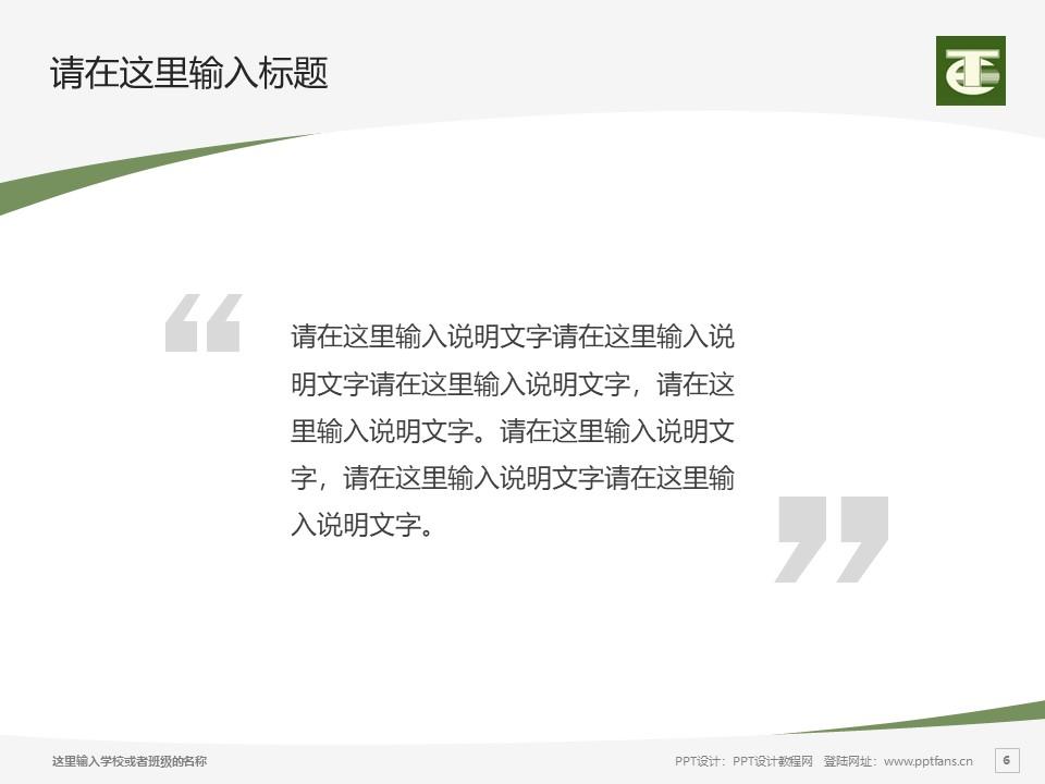 民办安徽旅游职业学院PPT模板下载_幻灯片预览图6