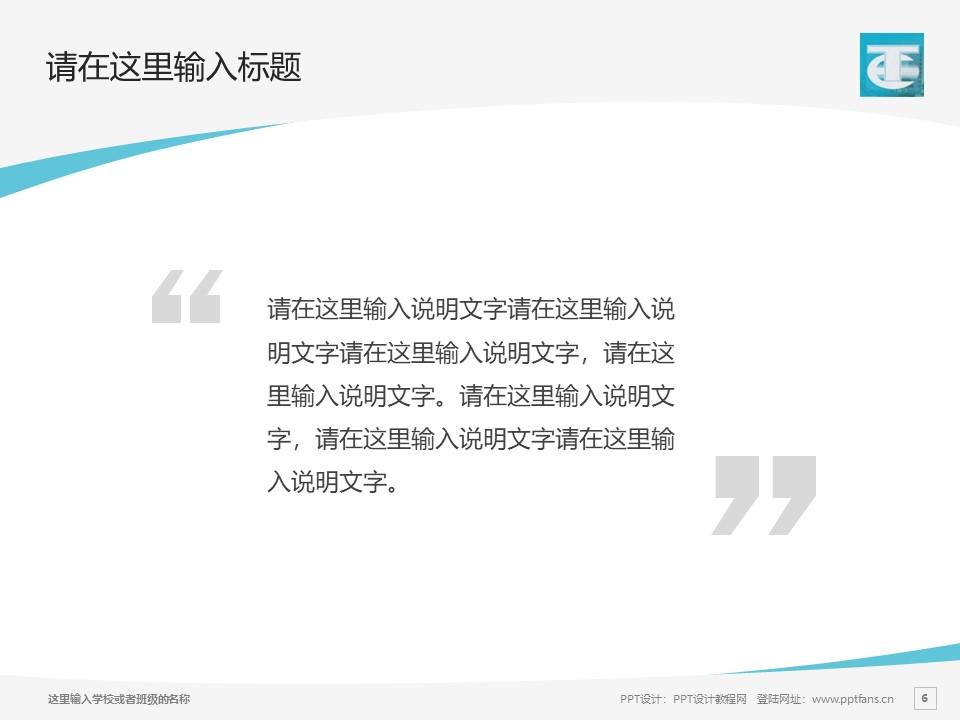 蚌埠经济技术职业学院PPT模板下载_幻灯片预览图6
