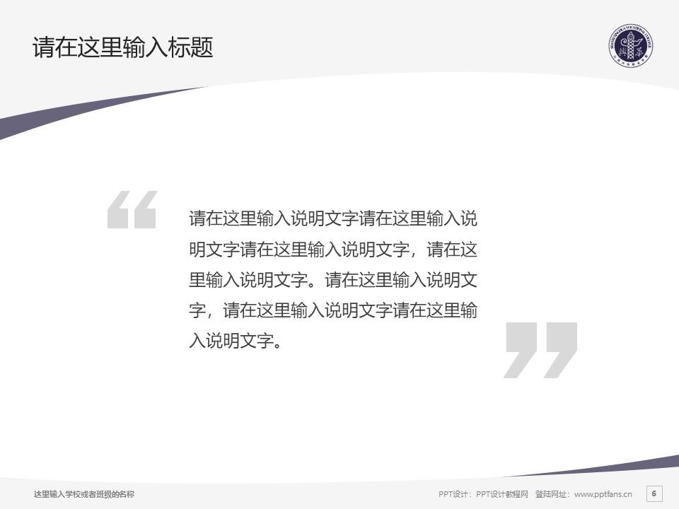 山西兴华职业学院PPT模板下载_幻灯片预览图6